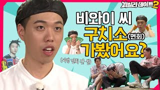 The guy who draws his hairline with marker is on the show LOL [Yong Jin Ho's Monstrous Date] EP.17