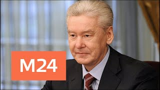 Собянин официально вступит в должность мэра столицы 18 сентября - Москва 24