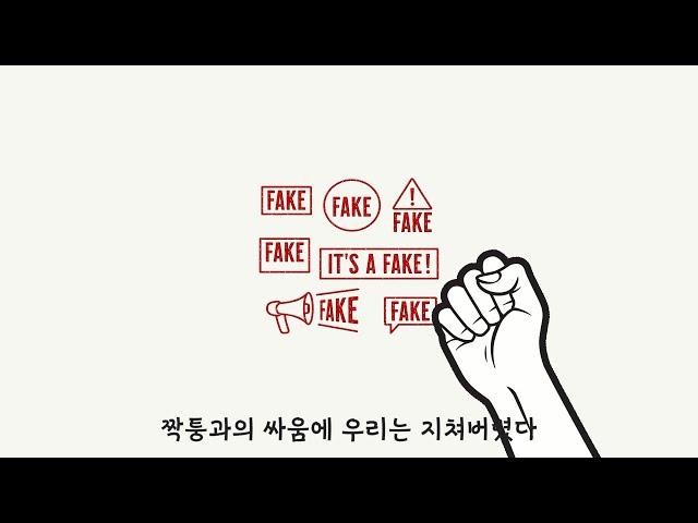 조폐공사 정품인증사업 홍보영상 대국민 공모전 '우수상' - 꼼짝 마, 짝퉁!