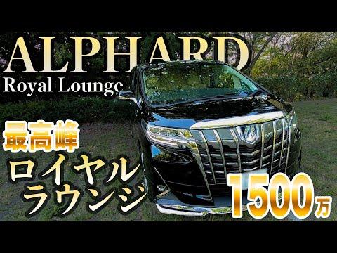 LEXUS LM?! 部屋が移動!? 世界最高峰の贅沢クルマ TOYOTA ALPHARD Royal Lounge をチェック E-CarLife with YASUTAKA GOMI 五味やすたか