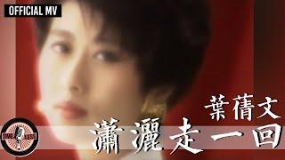 """葉蒨文 Sally Yeh -《瀟灑走一回》 國語 (華視連續劇""""京城四少""""片頭曲)"""