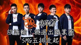 SMG Genji | 傳說對決 | 與ChiChi雙排變SMG五排!放話輸了就退出職業圈?