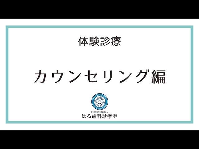 【体験診療】カウンセリング編 サムネイル