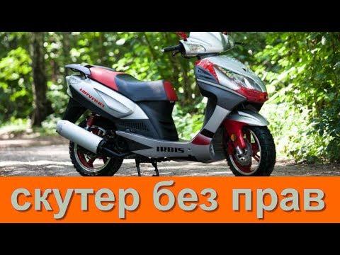 МЕНЯ  ЗАБИРАЮТ  В  ПОЛИЦИЮ! /Права на скутер/Задержание ГИБДД.