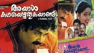 Ayal Kadha Ezhuthukayanu 1998  Mohanlal  Malayalam Full Movie