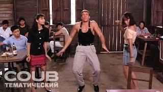 Как танцует Жан-Клод Ван Дамм часть 3 | Приколы из кино | Приколы с актерами | COUB Тематический #12