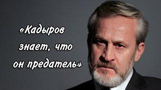 """""""Кадыров знает, что он предатель"""""""