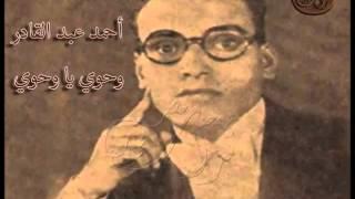 تحميل اغاني أحمد عبد القادر .... وحوي يا وحوي MP3