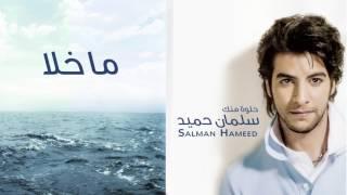 اغاني حصرية سلمان حميد - ما خلا (ألبوم حلوة منك)   2011 تحميل MP3