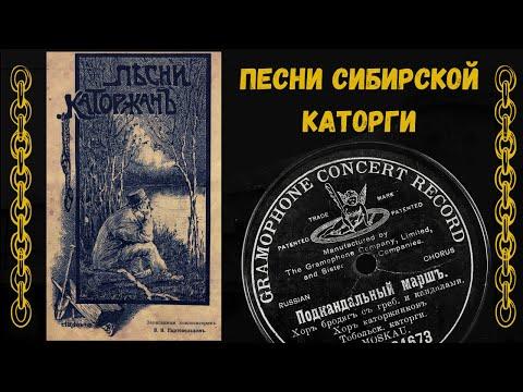 Песни сибирской каторги. Блатные песни начала 20 века. Russian Criminal Songs from 1900s.