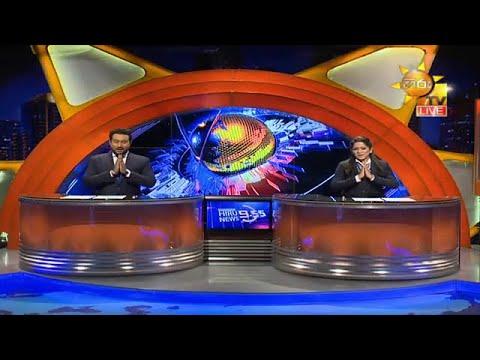 Hiru News 09.55 PM | 2020-11-25