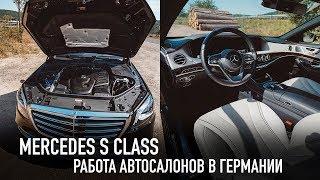Осмотр Mercedes S Class и GLE /// О работе автосалонов в Германии