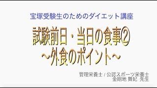 宝塚受験生のダイエット講座〜試験前日・当日の食事②外食のポイント〜