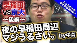 早稲田VS京大・今回は逆にマイナスポイントを語る!あなたはどちらの大学を受けたいですか?後編|どっちの大学受けまSHOW!?vol.002