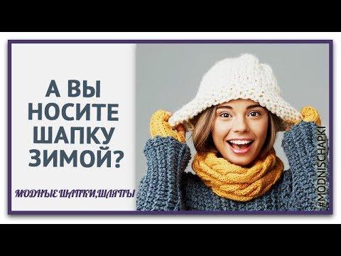 Как носить шапку чтобы не испортить прическу женщине.15 лайфхаков, как сохранить прическу под шапкой