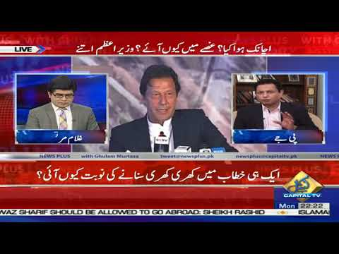 PM Imran Khan should have responded in a controlled manner rather than getting emotional and excited