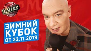 ЗИМНИЙ КУБОК Лиги Смеха 2019, Часть 1   Полный выпуск от 22.11.2019