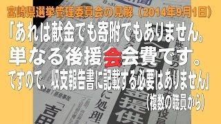 300万円資金提供問題宮崎県選挙管理委員会へ電話してみた