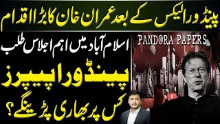 Imran Khan's Action after Pandora Papers Leaks | Legal Consequences | Adeel Warraich