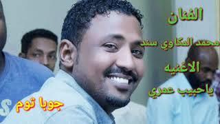 الفنان الصاعد محمد المكاوي سند ✓✓ الاغنيه ياحبيب عمري ✓✓ اغاني سودانية 2019