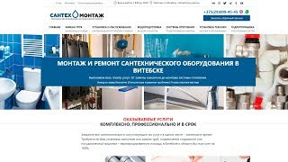 Создание сайтов в Витебске santexmontag