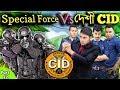 দেশী CID বাংলা PART 22 Special Force Vs Desi Cid Free Comedy Video Online Funny New Video
