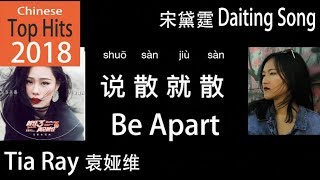 "Chinese Top Hits 2018 (CHNENG) ""Be Apart""  By  Tia Ray + Eng Cover By Daiting Song 《说散就散》袁娅维 宋黛霆"