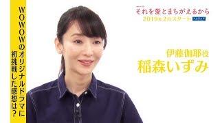 mqdefault - 稲森いずみ、WOWOWドラマ「それを愛とまちがえるから」に主演 インタビュー映像が公開