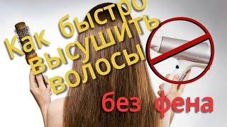 Как быстро высушить волосы без фена?