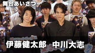 中川大志&伊藤健太郎、大勢より好きな子だけにモテたい!映画『覚悟はいいかそこの女子。』男子学生限定試写会