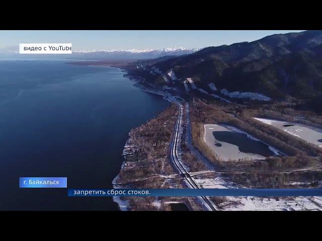 Шлам-лигнин попал в Байкал