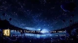 ポラリス (haruka nakamura ursa remix) / Aimer [English subtitle]
