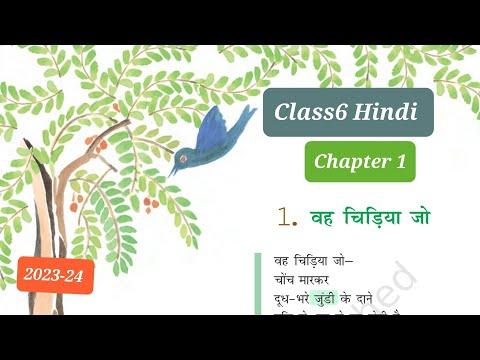 Happyclass - Veh chidiya jo, Hindi, CLASS 6 - NCERT CBSE