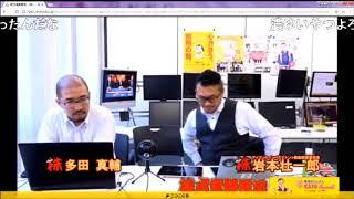経済と古事記?2018年7月27日放送!