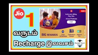 Free ! Free !! Free !!! 1 Year Jio Unlimited Pack Worth ₹2021 | Free Coupons | Jio Engage | RTT |