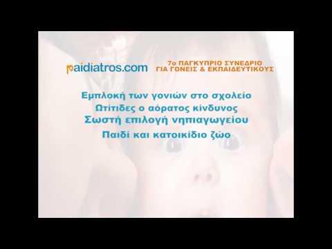 7o Παγκύπριο Συνέδριο για Γονείς - Εκπαιδευτικούς