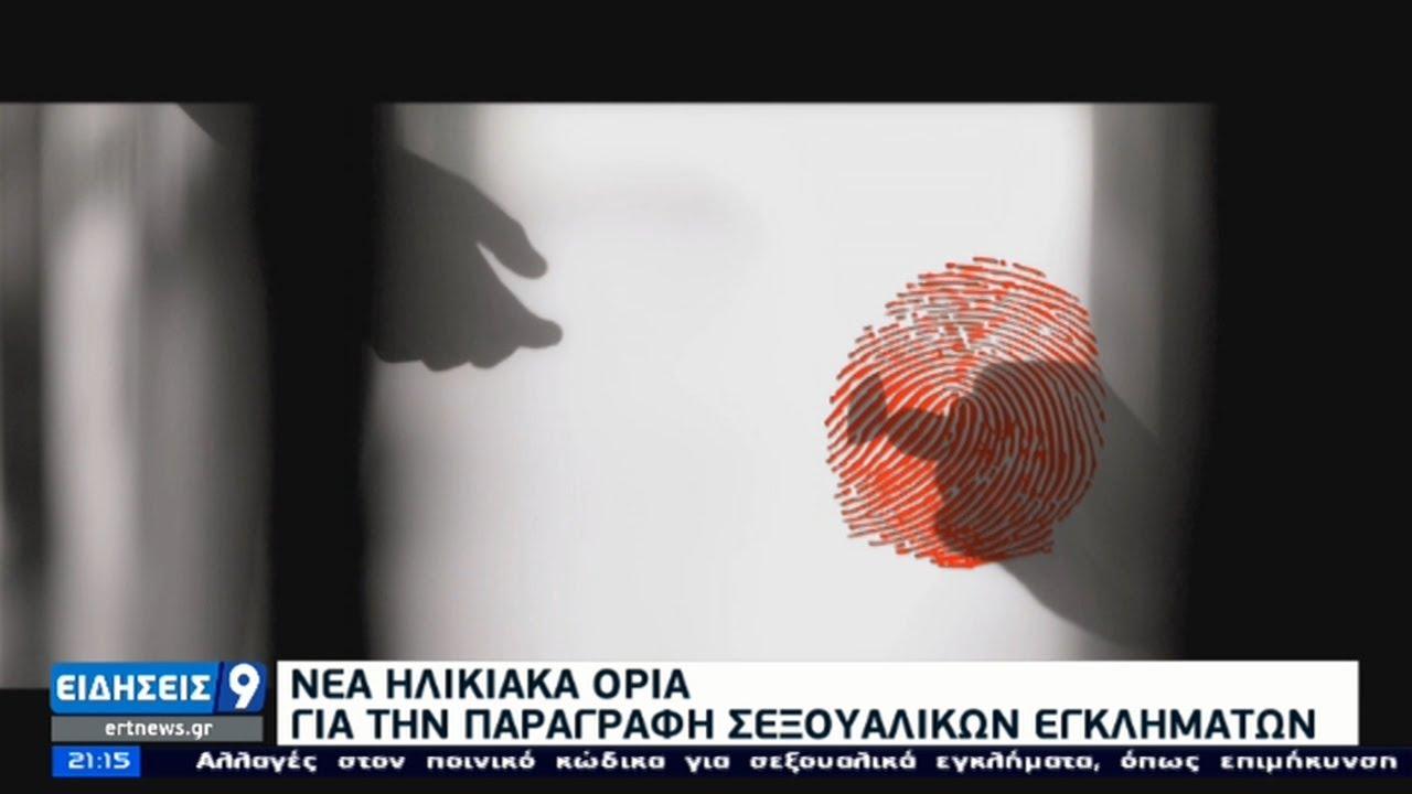 Ελληνικό #Metoo: Ενισχύεται το νομικό οπλοστάσιο για τα σεξουαλικά εγκλήματα ΕΡΤ 25/02/2021