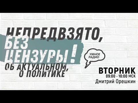 Батька третий раз за год едет к Путину. А что дальше — когда и если он уйдет? (18.05.21) часть 1