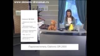 Видеодемонстрация пароочистителя CLATRONIC DR 2930