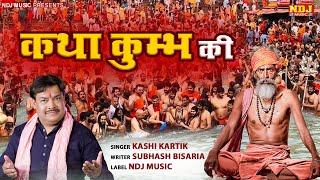 KUMBH-KA-MELA-LAGA-HUA---2019----------- Video,Mp3 Free Download