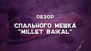Туристическое снаряжение. Спальный мешок туриста. Millet Baikal |Наука Побеждать|