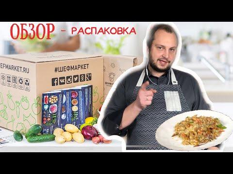 Обзор и распаковка: доставка еды от Шефмаркет. Открываем коробку, проверяем рецепты и готовим ужин