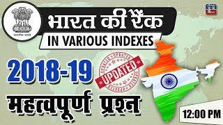 India's Rank In Various Indexes 2018-19 | Latest MCQ | GA | 12:00 PM | Current Affairs