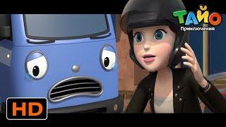 Тайо Новый Эпизод l #10 Джей и Ирача  l мультфильм для детей l Приключения Тайо