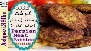 Persian Meat Patties | Meat Cutlet | Meat Schnitzel | Kotlet | کتلت گوشت و سیب زمینی خانم گلاور