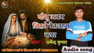 #यीशु जनम लिहलें बैतलहम | Yeshu Janam Lihale Baitlham | #Christmas Bhojpuri song - #jesus songs - Download this Video in MP3, M4A, WEBM, MP4, 3GP