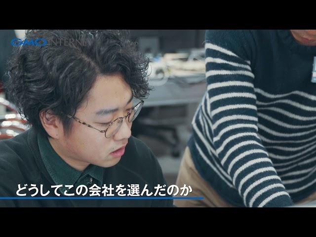 GMOインターネット採用動画 インタビュー 「インフラエンジニア 新卒入社編」