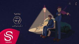 مشاعرنا - تركي بن عبدالعزيز ( حصرياً ) 2020 تحميل MP3