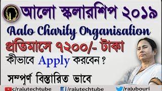 Aalo Scholarship 2019 For West Bengal School Students Online Application