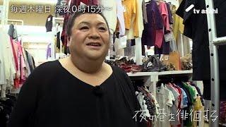 マツコ徘徊~千葉県の巨大リサイクル店で大人買い?~